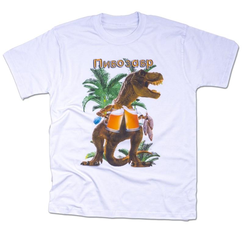 Пивозавр - фото 273154