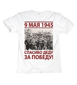 День победы #13 МУЖ М r_1700